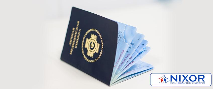 Медицинская книжка для иностранных граждан в Балашихе