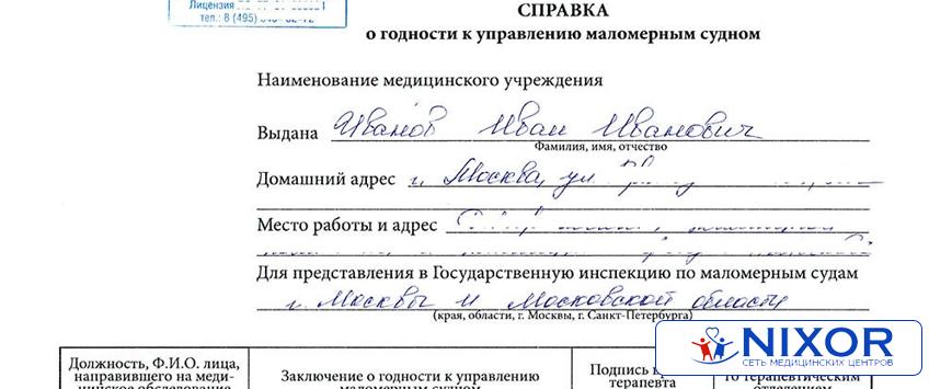 Справка в бассейн без анализов Москва Коптево